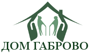 Дом за стари хора Габрово | Настаняване срещу пенсия